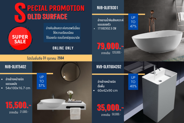 Solid Surface Super Sale Up To 47%