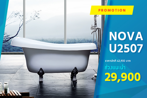 NOVA-U2507 อ่างอาบน้ำแบบลอยตัว ขนาด 1500x750x750MM.